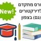 חדש (!!!) קורס מתקדם לדירקטורים ונושאי משרה (גם) בחיפה