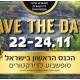 איגוד הדירקטורים יוצא לכנס הראשון בישראל - סופשבוע לדירקטורים